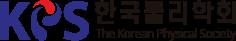 kps 한국물리학회 The Korean Physical Society