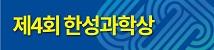 한성과학상(21.09.08-10.08,1개월)