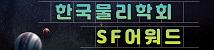 한국물리학회 SF어워드