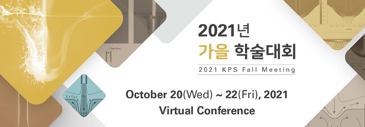 2021 가을학술대회